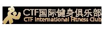 CTF国际健身俱乐部