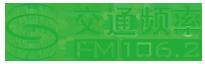 深圳交通电台
